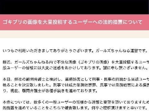 ガールズちゃんねるに「不快なG画像」大量投稿、運営がユーザーへの法的措置決定 (弁護士ドットコム) - Yahoo!ニュース