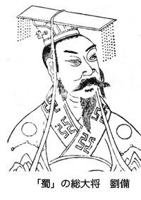 世界不思議一覧|三国志の不思議人肉を食べた劉備