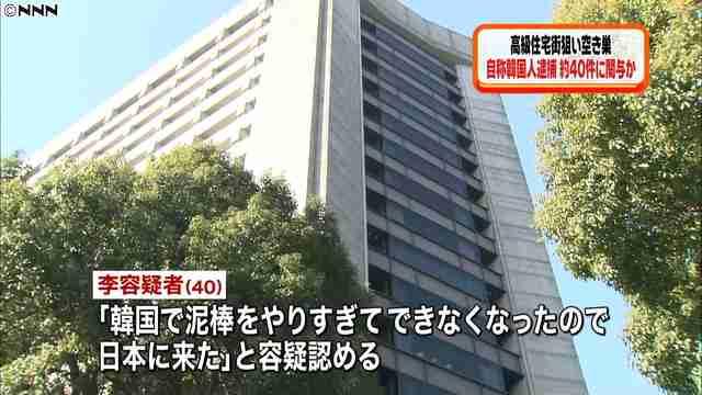 空き巣を繰り返した男を逮捕「韓国で泥棒やりすぎて日本に来た」