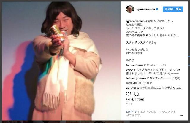 """「どうみてもゆり子」レイザーラモンRGが""""あの人""""のモノマネを披露!?"""