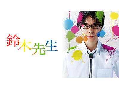 鈴木先生【一挙】    ファミリー劇場