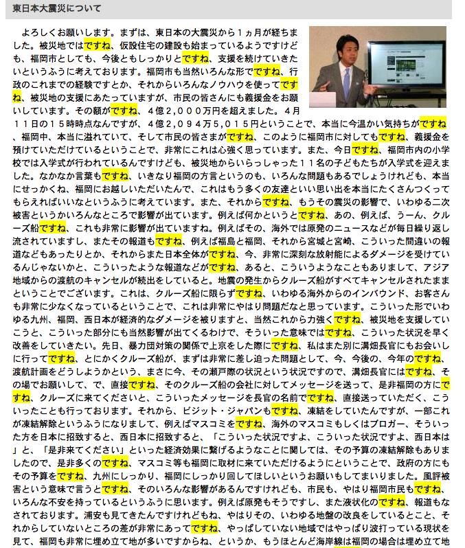 福岡の人は「ですね」ばっかり使いようとですね | かたログ