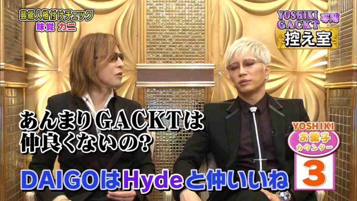 GACKT DAIGOについての会話にネットざわつく「Hyde派閥の人間だから」