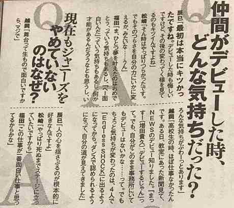 漫画雑誌・スピリッツで前代未聞のジャニーズ特集 三十路ユニット「ふぉ~ゆ~」の素顔を大公開