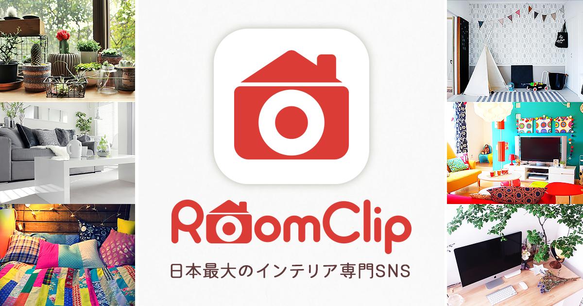 RoomClip(ルームクリップ) 部屋のインテリア実例共有サイト
