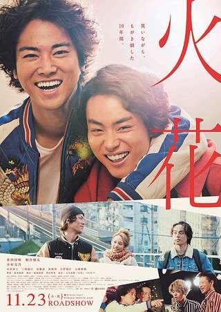 「火花」新構想で舞台化 又吉直樹、観月ありさが本人役で出演「核心迫る」