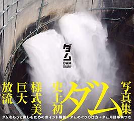 構想2年!「湯切り」でダム放流体感 プレート発売