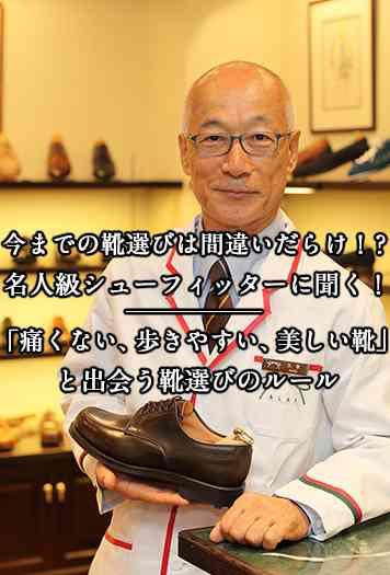 今までの靴選びは間違いだらけ!?名人級シューフィッターに聞く!「痛くない、歩きやすい、美しい靴」と出会う靴選びのルール | 特集 | d-labo