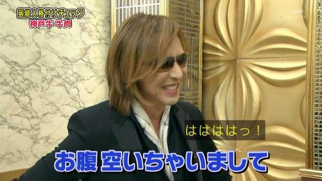 YOSHIKIが「芸能人格付けチェック」で食べていたおかきが話題 サイトにアクセスが集中