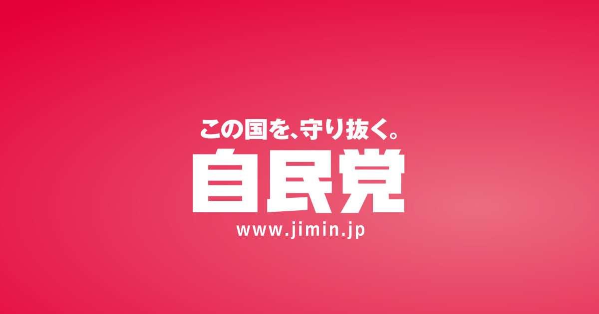 日本国憲法改正草案 | 自由民主党 憲法改正推進本部