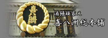 みたらし団子 きんつば 酒饅頭:大阪・十三「喜八洲総本舗」