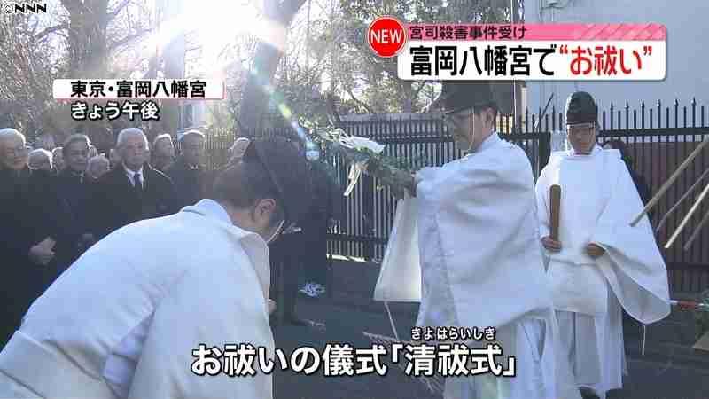 宮司殺害…富岡八幡宮でお祓い「清祓式」|日テレNEWS24