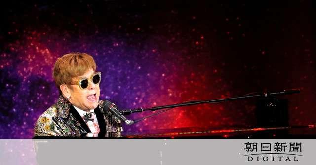 エルトン・ジョンさん、ツアー引退表明 「家族を優先」:朝日新聞デジタル