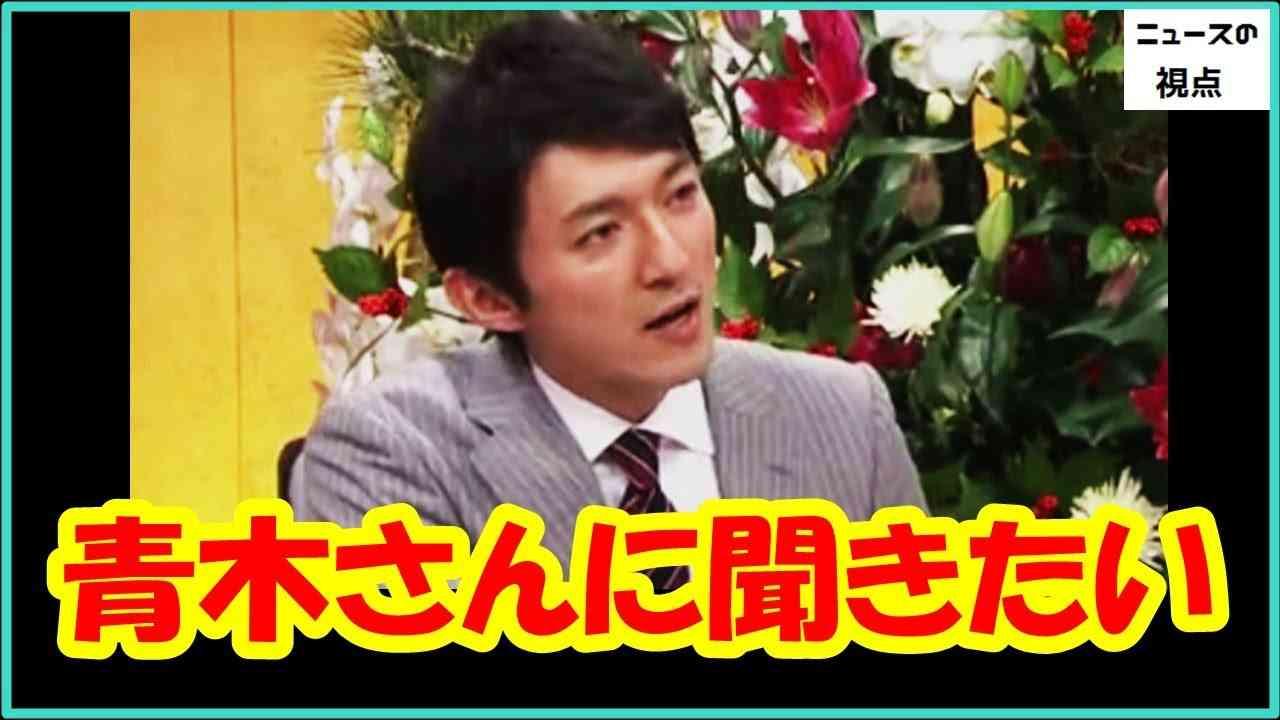 テレビ朝日・小松アナの鋭い質問で青木理が完全にうなだれ…焦って放った言い訳がスタジオの空気を止め視聴者爆笑www - YouTube