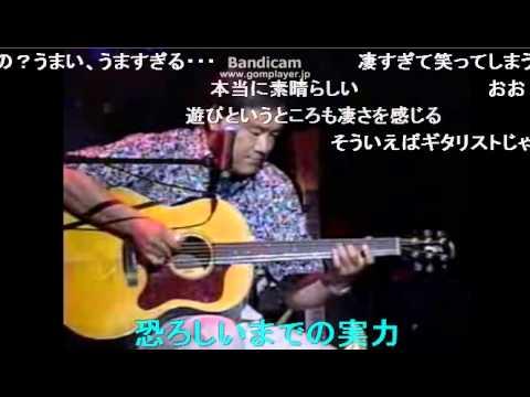 ギターが神すぎると話題に。 - YouTube