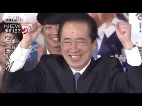 東京18区で菅直人氏(立憲・前)が当選(17/10/23) - YouTube