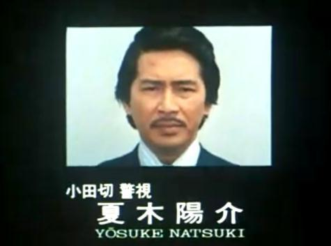 【訃報】夏木陽介さんが死去 「青春とはなんだ」「Gメン'75」で存在感