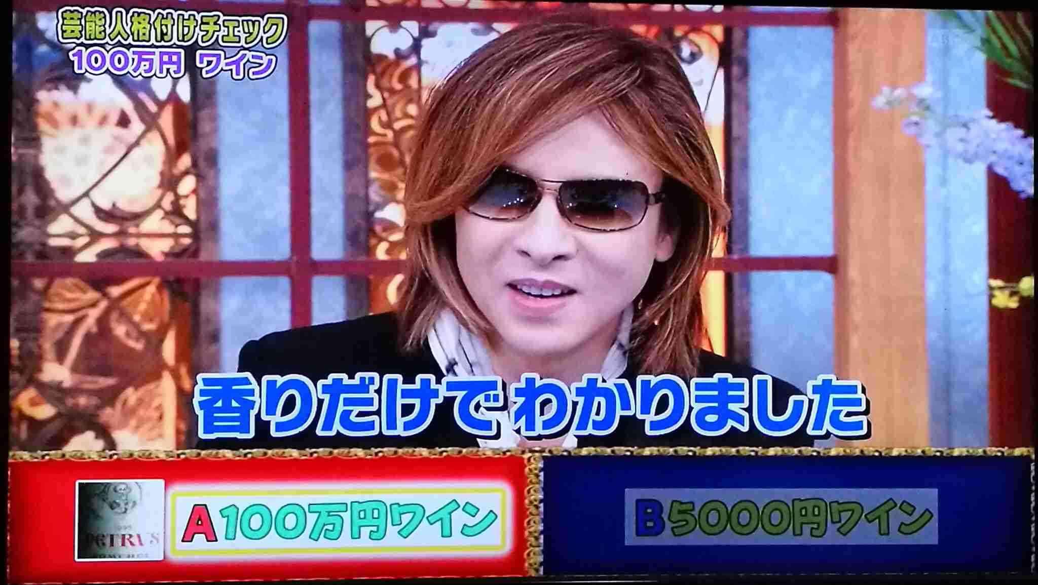 『格付け』でYOSHIKIが正解した100万円ワイン、本当は20万円だった