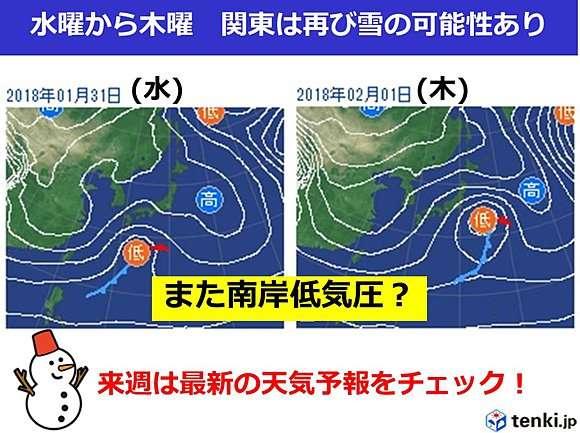 関東地方、31日以降も広範囲で雪の可能性 通勤や通学に影響も? (2018年1月27日掲載) - ライブドアニュース