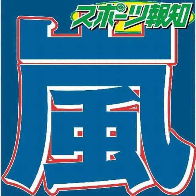 松本潤「嵐」という名前初めて聞いた時「だっせーと思いました。ビックリしてマジかと」 : スポーツ報知