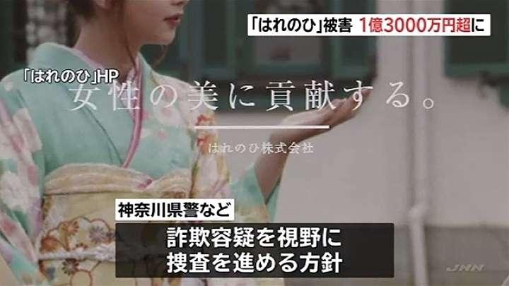 「はれのひ」業務停止、被害1億3000万円超に TBS NEWS