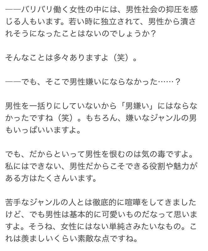 杉本彩「社会で男性から潰されそうになったからって、男性を一括りにして怨むのは男が気の毒」 : 暇人\(^o^)/速報 - ライブドアブログ