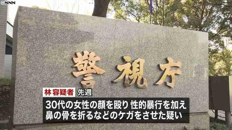路上で女性の顔殴り性的暴行 24歳男逮捕(日本テレビ系(NNN)) - Yahoo!ニュース