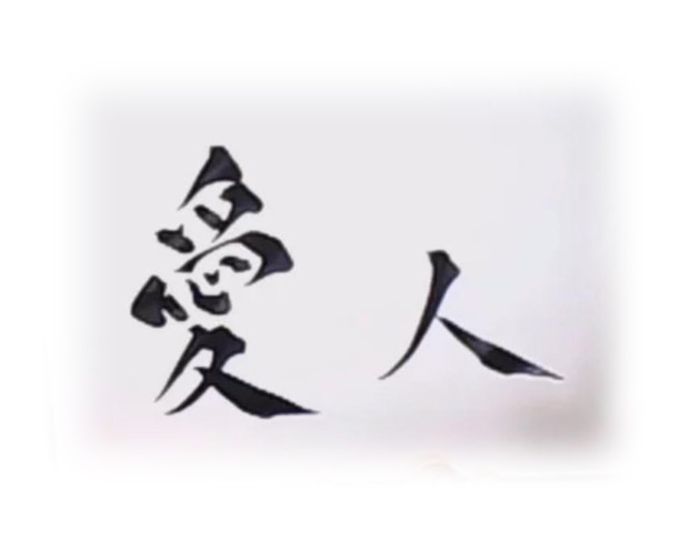 """最後の愛人が明かす「桂文枝」のエスカレートする要求 """"50年後に結婚すんねん""""の約束"""