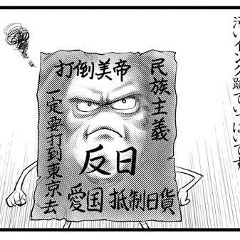 「日本鬼子」…中国で行われる反日教育の実態 | ビジネスジャーナル