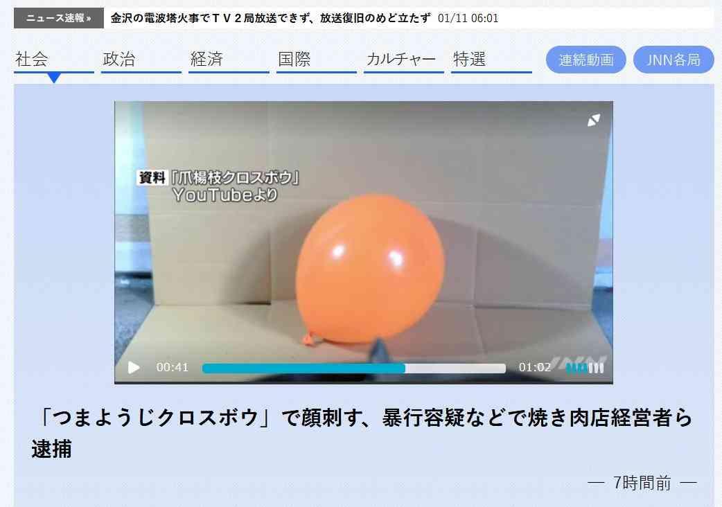 「使用料を請求します」TBSに動画を無断使用されたと訴える制作者が怒り