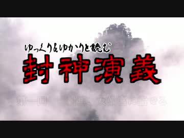 ゆっくり&ゆかりと読む「封神演義」 by koke 歴史/動画 - ニコニコ動画