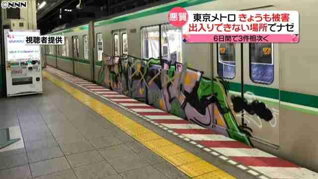 東京メトロに落書き相次ぐ 過去には一部始終の動画が投稿される - ライブドアニュース
