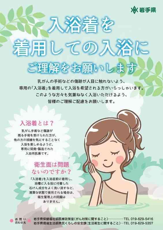 乳がん 手術痕気にせず温泉 入浴着に理解求めるポスター