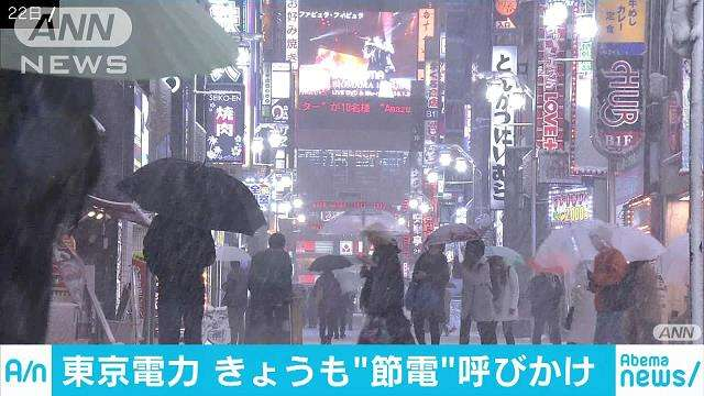 """「使用率」99%の見通し… 東電""""節電""""呼び掛け"""