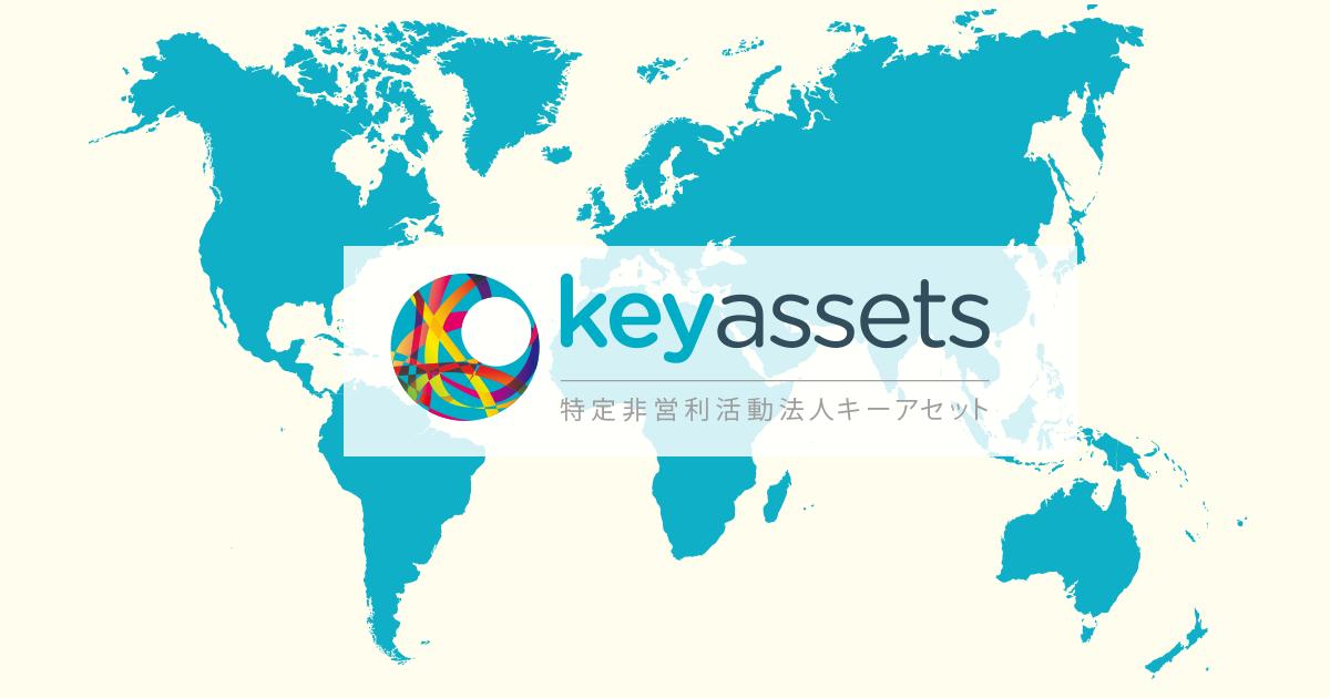 養育里親になるために | Key Assets