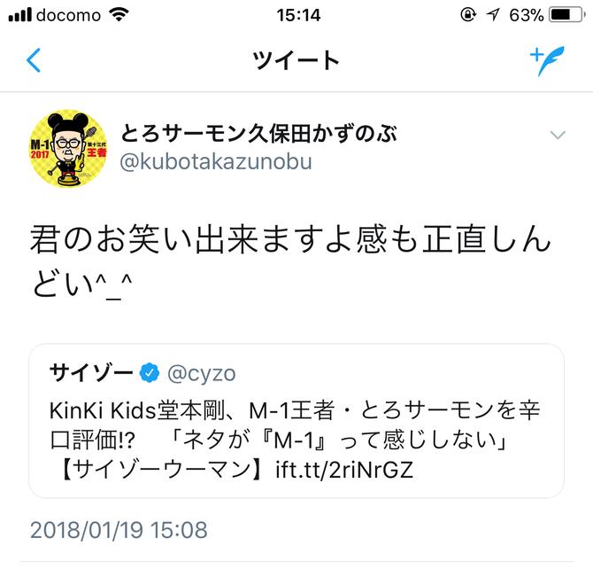 とろサーモン久保田かずのぶ、KinKi Kids堂本剛を批判する