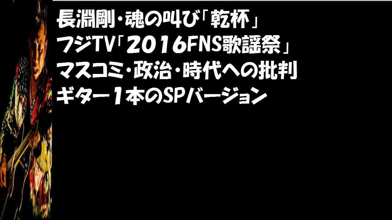 長淵剛 マスコミ・政治・時代批判の「乾杯」熱唱 フジTV「FNS歌謡祭」 - YouTube
