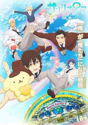 TVアニメ「サンリオ男子」公式サイト
