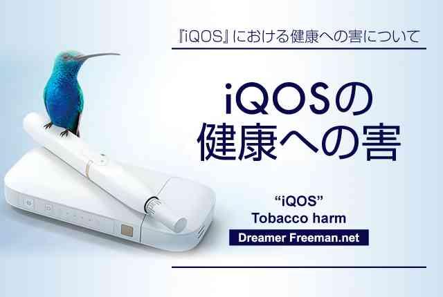 流行りのアイコス、本当に欲しい?禁煙の為にアイコスを使うという選択肢、医師からみた見解とは? | 100テク