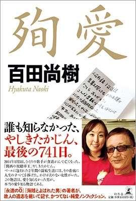百田尚樹氏書籍「殉愛」で賠償命令確定、やしきたかじんさん長女の名誉毀損