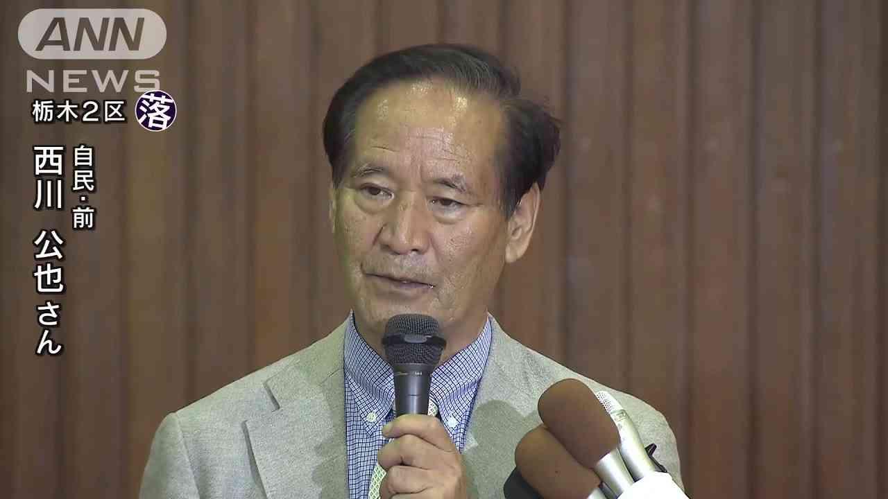 栃木2区で西川公也氏(自民・前)が落選(17/10/22) - YouTube