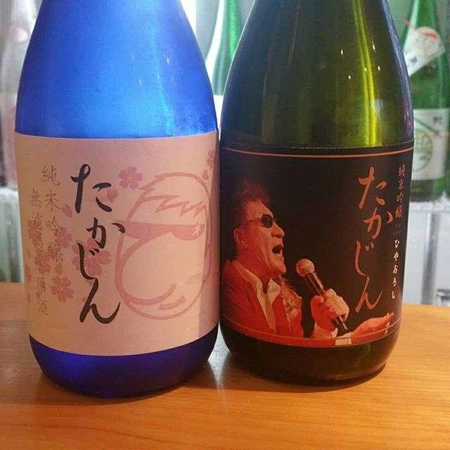 こんにちは✨ 大阪は少し寒さも和らいでまだ過ごしやすいかなと思います☺ しかし先週に引いた風邪がまだすっきりしません。きっちり治さないといけませんね☺さて、ご縁があって珍しいお酒を手に入れました☺ やしきたかじんさんが生前、友人に頼んで作って頂いた日本酒のようです❗たかじんさん by nihonshu_masatoya