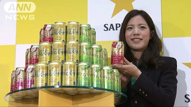「1本でちゃんと酔える」女性向け缶チューハイ発売