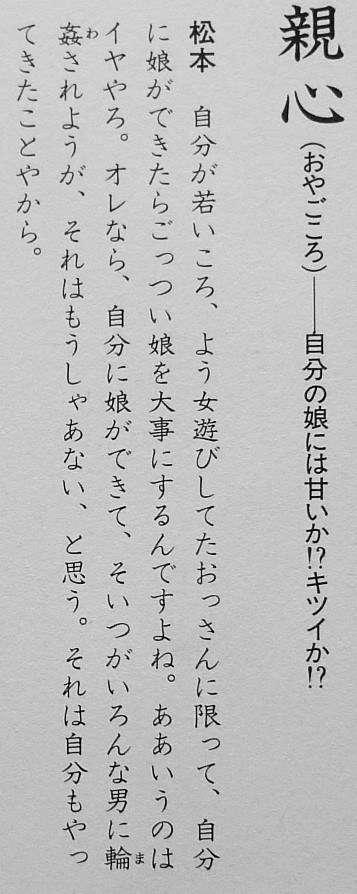 松本人志「嫁には好きな男の子の話を」愛娘に父の顔