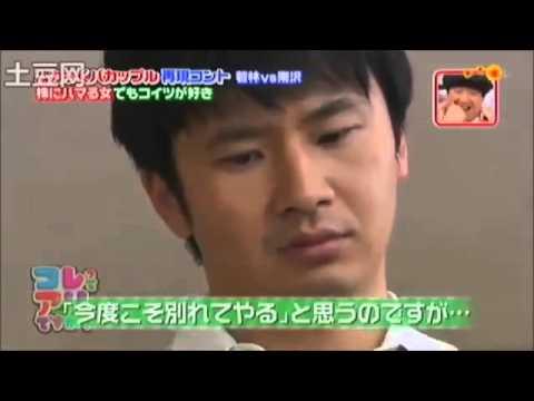 【コレアリ】「株にハマる女」でもコイツが好き 南沢奈央vs若林 - YouTube