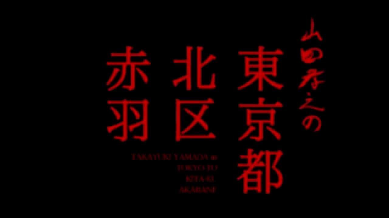 山田孝之「TOKYO NORTH SIDE」 - YouTube