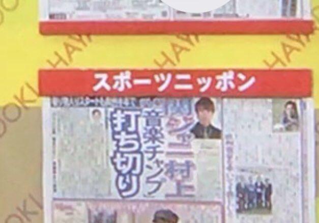 関ジャニ∞村上信五「音楽チャンプ」3月末終了 テレ朝、異例半年で打ち切り