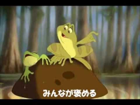 もうすぐ人間だ (プリンセスと魔法のキス) - YouTube