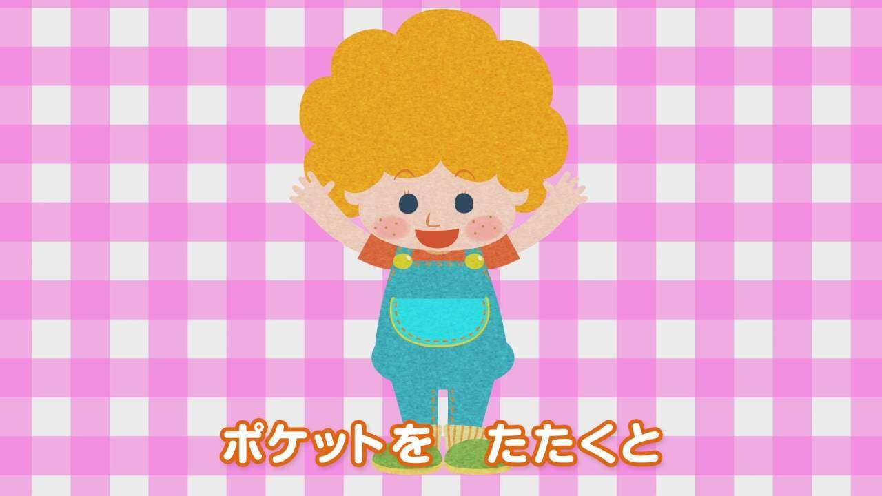 【童謡】ふしぎなポケット ~Nursery rhyme♪~ - YouTube
