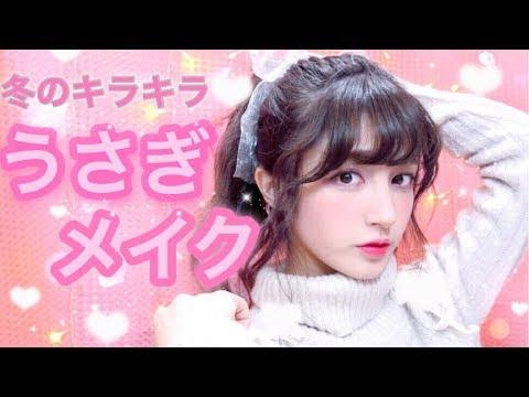 ♡冬のうさぎメイク♡〜ツヤふわピンクメイク〜 - YouTube